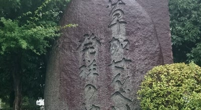 Photo of Historic Site 草加せんべい発祥の地 碑 at 神明1-40-1, 草加市, Japan