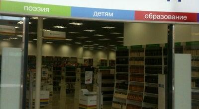 Photo of Bookstore Читай -город at Московское Шоссе 65а, Russia