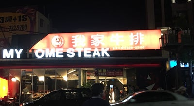 Photo of Steakhouse 我家牛排 at Taiwan