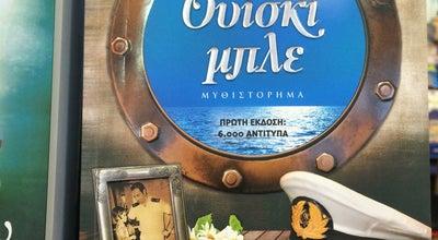 Photo of Bookstore My Book at Βενιζέλου4, Χίος 821 00, Greece