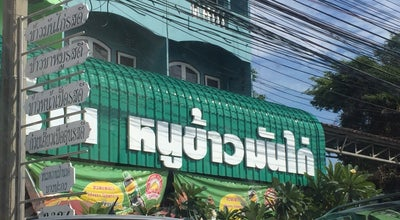 Photo of Thai Restaurant ร้านเจ๊หนูข้าวมันไก่และก๋วยเตี๋ยวเป็ด at Srinakarin Road, Thepharak, Thailand