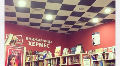 Photo of Bookstore Книжарница ХЕРМЕС at Ул. Капитан Райчо 56, Plovdiv, Bulgaria
