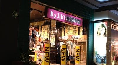Photo of Boutique Культтовары at Просп. Михаила Нагибина, 32/2, Ростов-на-Дону, Russia
