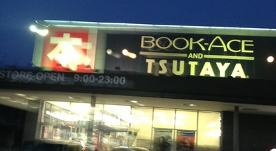 Photo of Bookstore ブックエース植田店 at 東田町2-10-6, いわき市, Japan