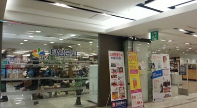 Photo of Bookstore 타임문고 at 서구 대덕대로 211, 대전광역시 302-869, South Korea