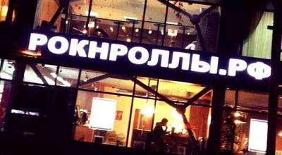 Photo of Sushi Restaurant РОКНРОЛЛЫ.РФ at Просп. Вахитова, 15 (1/14а), Набережные Челны 423810, Russia