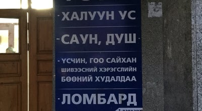 Photo of Bookstore Урт цагаан Худалдааны Төв at Mongolia