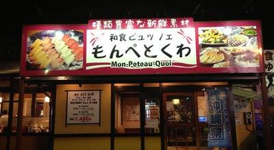 Photo of Japanese Restaurant サガミ 江南店 at 赤童子町良原79, 江南市 483-8227, Japan