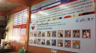 Photo of Ramen / Noodle House ก๋วยเตี๋ยวเครื่องในหมู เชลล์ไม่เคยชิม at 33 ถ.ทรงพล, Mueang Nakhon Pathom 73000, Thailand