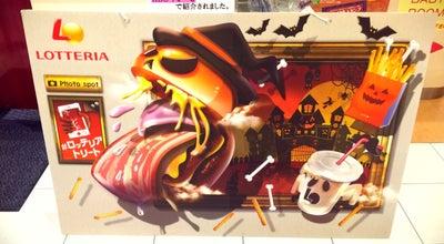 Photo of Burger Joint ロッテリア 基山パーキングエリア店 at 原田1318, 筑紫野市 818-0024, Japan