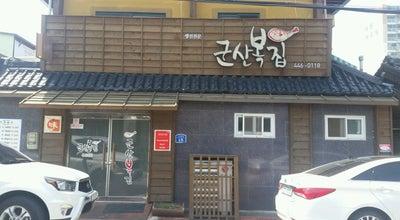 Photo of Sushi Restaurant 군산복집 at 구영7길 15, 군산시 573-080, South Korea