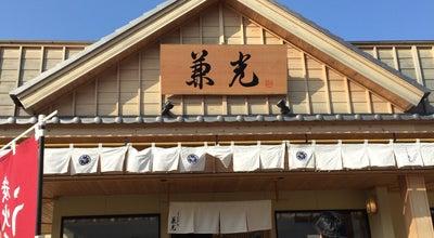 Photo of Food うなぎの兼光 at 一色町藤江蛇池30-3, 西尾市, Japan