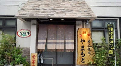Photo of BBQ Joint 焼肉やまもと at 美崎町11-5, 石垣市 907-0013, Japan