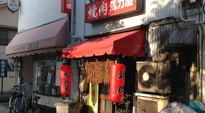 Photo of BBQ Joint 焼肉 馬力屋 at 西区新道1-23-31, 名古屋市 451-0043, Japan