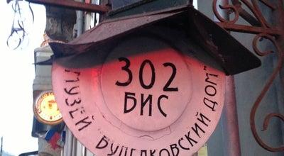 Photo of Theater Музей-театр «Булгаковский дом» at Большая Садовая Ул., 10, Москва, Russia