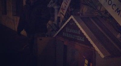 Photo of Library Центральная Городская Библиотека Им. Н.В. Гоголя Г. Калуги at Ленина 66, Russia