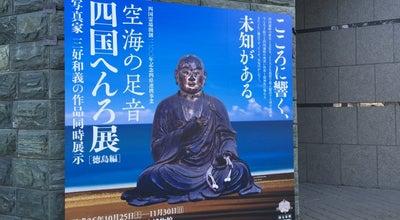 Photo of History Museum 徳島県立博物館 at 八万町向寺山1, 徳島市 770-8070, Japan
