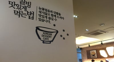 Photo of Dessert Shop 설빙 at 서구 상무연하로 62, Gwangju 502-827, South Korea