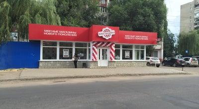 Photo of Butcher Мясорубка at Пр.труда 8б/1, Voronezh 394061, Russia