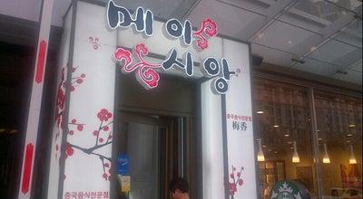 Photo of Chinese Restaurant 메이시앙 at 남구 서문대로 745, 광주광역시 503-835, South Korea