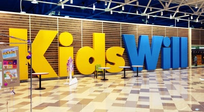 Photo of Theme Park KidsWill at Вул. Заболотного, 37, Киев, Ukraine