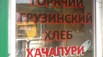 Photo of Bakery Ануш at Ул. Красный Путь, 84 К.3, Омск, Russia