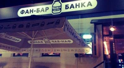 Photo of Cocktail Bar Банка Бар / Banka Bar at Просп. Перемоги, 28а, Київ 03058, Ukraine