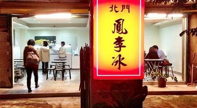 Photo of Ice Cream Shop 北門鳳李冰 at 忠孝東路四段216巷33弄9號, Taipei 106, Taiwan