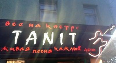 Photo of Diner Танит at Ул.парижской Коммуны, 16, Иваново, Russia