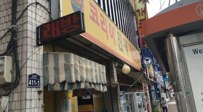 Photo of Arcade 코리아 게임랜드 at South Korea