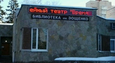 Photo of Library Библиотека им. М. Зощенко at Сестрорецк, Russia