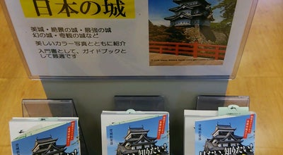 Photo of Bookstore 未来屋書店 弘前樋の口店 at 樋の口2-9-6, 弘前市, Japan