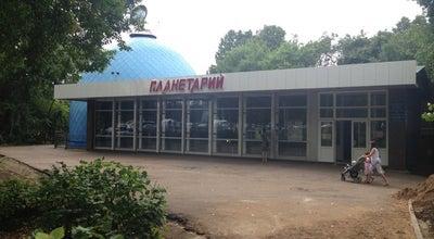 Photo of Planetarium Планетарий at Просп. Октября, 79/2, Уфа 450075, Russia