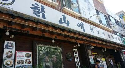 Photo of Korean Restaurant 칡산에 at 금불4길 25-5, 원주시, South Korea