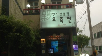 Photo of Korean Restaurant 오죽헌 at 시청서1길 36, 여수시, South Korea