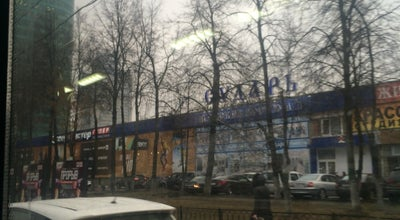 Photo of Men's Store Сударь at Ул. Наметкина, 10, Стр. 1, Москва, Russia