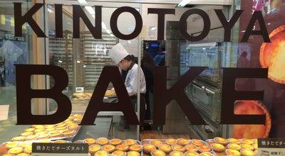 Photo of Dessert Shop KINOTOYA BAKE at 北区北6条西3, Sapporo, 北海道 060-0806, Japan
