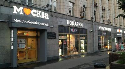 Photo of Bookstore Книжный магазин «Москва» at Тверская Ул., 8, Стр. 1, Москва 125009, Russia
