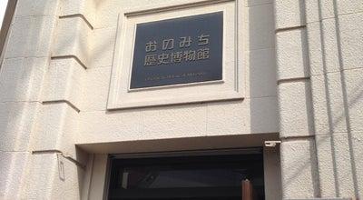 Photo of History Museum おのみち歴史博物館 at 久保1-14-1, 尾道市 722-0045, Japan