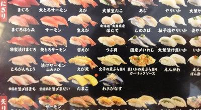 Photo of Sushi Restaurant はま寿司 稲沢陸田宮前店 at 陸田宮前1-14-1, 稲沢市 492-8044, Japan