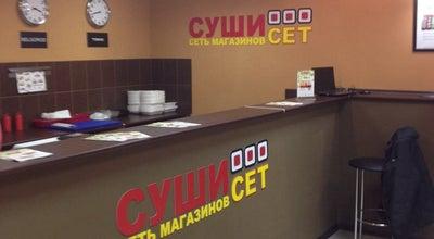 Photo of Sushi Restaurant Суши Сет at 50 Лет Белгородской Области 10, Белгород, Russia