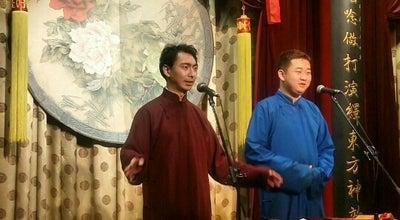 Photo of Comedy Club 老城小梨园 at 鼓楼, 天津市, 天津, China