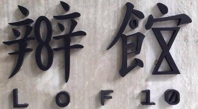 Photo of Cafe Lof10 at Shop B, 1 U Lam Terrace, Sheung Wan, Hong Kong