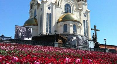 Photo of Church Храм на Крови / Church on Blood at Ул. Толмачева, 34, Екатеринбург 620075, Russia