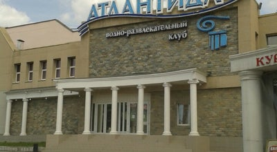 Photo of Pool Атлантида-Spa at Ул. Молодогвардейцев, 17, Челябинск 454138, Russia