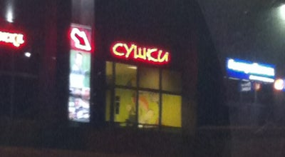 Photo of Sushi Restaurant Сушки at Тц «шатлык», Нижнекамск 423599, Russia