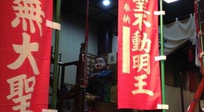 Photo of Temple 三瀧山不動院 at 青葉区中央2-5-7, 仙台市 980-0021, Japan