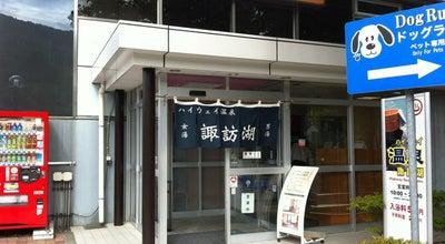 Photo of Spa ハイウェイ温泉 諏訪湖 上り at 豊田有賀3118-5, 諏訪市 392-0016, Japan