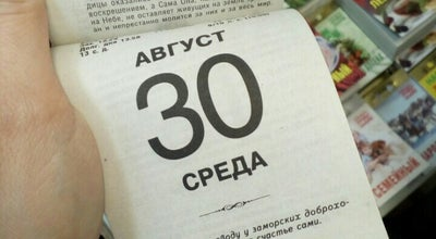 Photo of Bookstore Читай-город at Кирова, 18, Russia