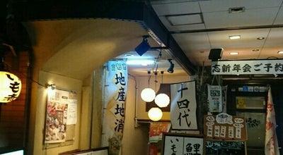 Photo of Sake Bar 花膳 at 香澄町3-1-9, 山形市 990-0039, Japan